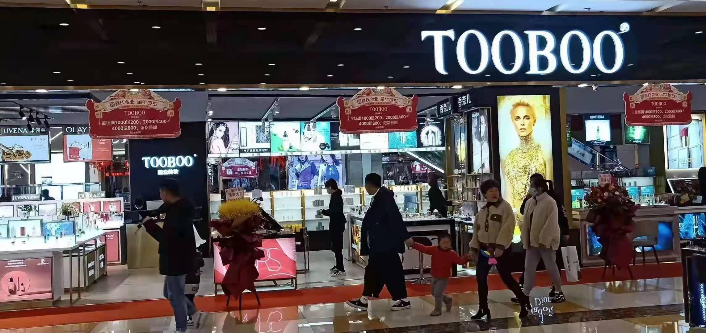 世纪金源购物中心图泊美妆开业